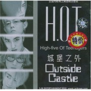CD HOT城堡之外