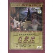 DVD红菱艳/世界经典译制影片