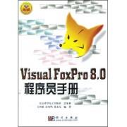 Visual FoxPro8.0程序员手册
