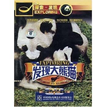 DVD发现大熊猫/探索发现