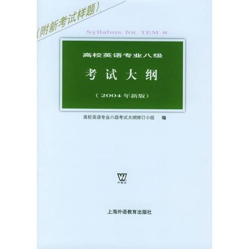 高校英语专业八级考试大纲(2004年新版)