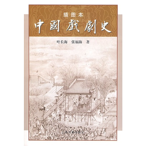 中国戏剧史(插图本)