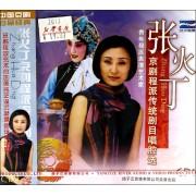 CD张火丁京剧程派传统剧目唱腔选