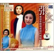 CD张火丁首创京剧程派现代戏剧目唱段