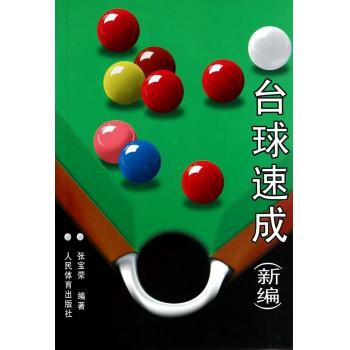 台球速成(新编)