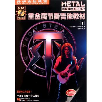 重金属节奏吉他教材(附光盘共2册)