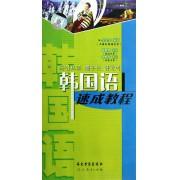韩国语速成教程(3盒装)(磁带)