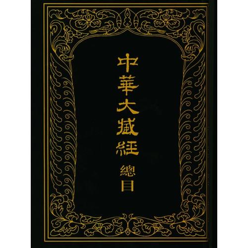 中华大藏经总目(精)