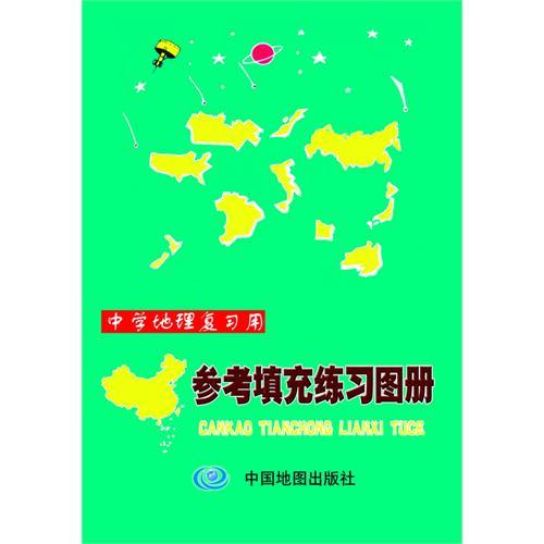 中学地理复习用参考填充练习图册