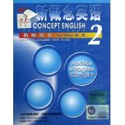 新概念英语教师用书<2>新版(4盒装)(磁带)