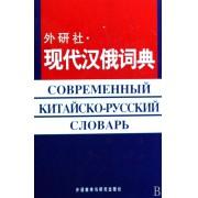 现代汉俄词典(精)