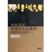 DVD柏林爱乐年度音乐会系列(8碟装)