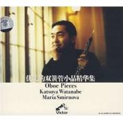 CD优美的双簧管小品精华集