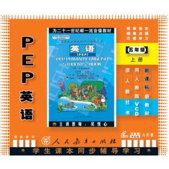 VCD PEP英语<5上>新课标(6碟装)