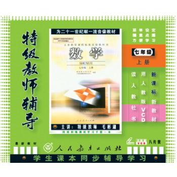 VCD数学<7年级上>新课标(8碟装)/特级教师辅导