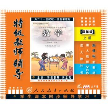 VCD数学<4上>新课标(6碟装)/特级教师辅导
