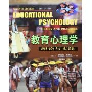 教育心理学(理论与实践第7版)