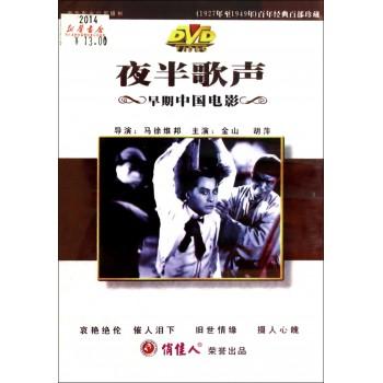 DVD夜半歌声(早期中国电影)