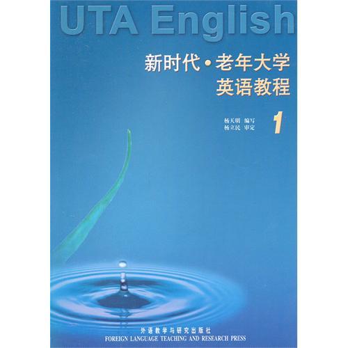 新时代老年大学英语教程(附光盘1)