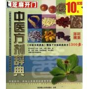 CD-R中医方剂辞典/芝麻开门