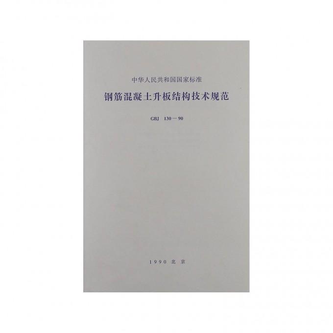 钢筋混凝土升板结构技术规范(gbj130-90)