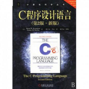 C程序设计语言(第2版新版)/计算机科学丛书