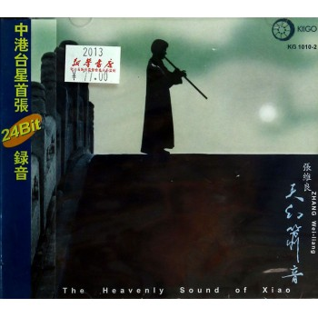 CD张维良天幻箫音