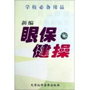 VCD+磁带新编眼保健操<学校必备用品>(套装)