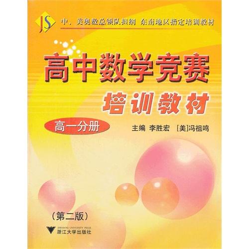 高中数学竞赛培训教材(高1分册)