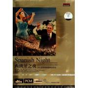 DVD西班牙之夜<2001夏季柏林森林音乐会>DVD9