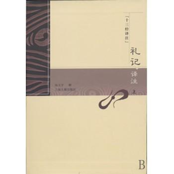 礼记译注(上下)/十三经译注