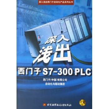 深入浅出西门子S7-300PLC(附光盘)/深入浅出西门子自动化产品系列丛书