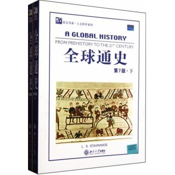 全球通史(上下第7版)/培文书系人文科学系列