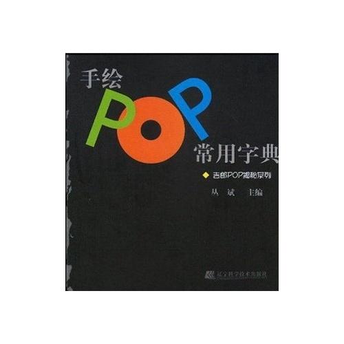 手绘POP常用字典/吉郎POP揭秘系列