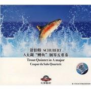 CD舒伯特A大调鳟鱼钢琴五重奏