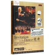DVD邀舞2001年柏林除夕新年音乐会(D9)
