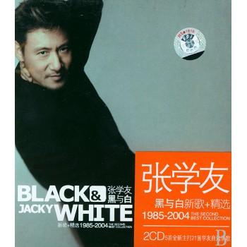 CD张学友黑与白<新歌+精选1985-2004>双碟装