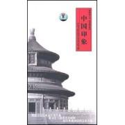CD中国印象(6碟装)(精)