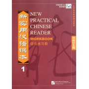 新实用汉语课本(综合练习册1)/中国国家汉办规划教材