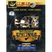DVD东方红卫星传奇/探索发现