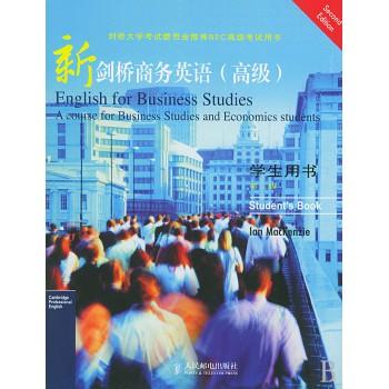 新剑桥商务英语(**学生用书第2版)