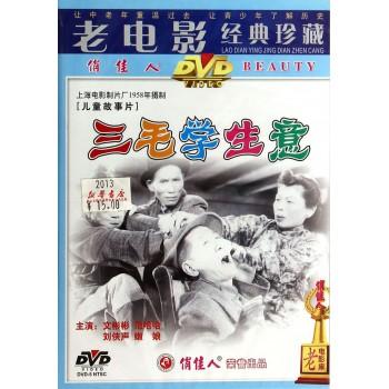 DVD三毛学生意/老电影经典珍藏