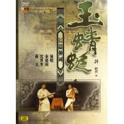 DVD长篇弹词玉蜻蜓(5碟装)