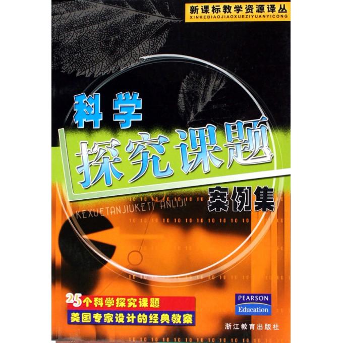 八年级上册科学电路仪器封面图片