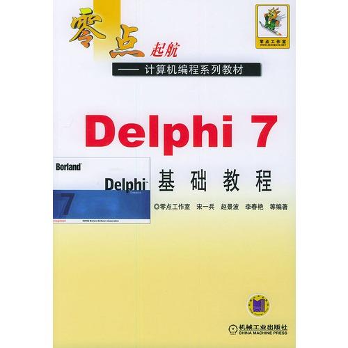 Delphi7基础教程(零点起航计算机编程系列教材)
