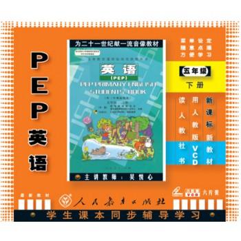 VCD PEP英语<5下>新课标(6碟装)
