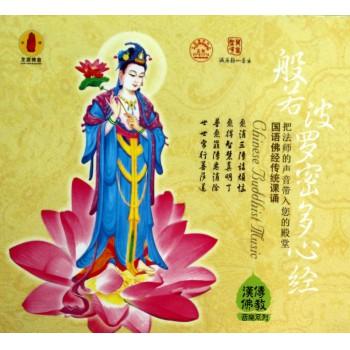 CD般若波罗密多心经/国语佛经传统课诵