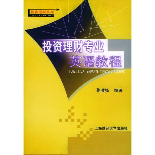 投资理财专业英语教程/投资理财系列