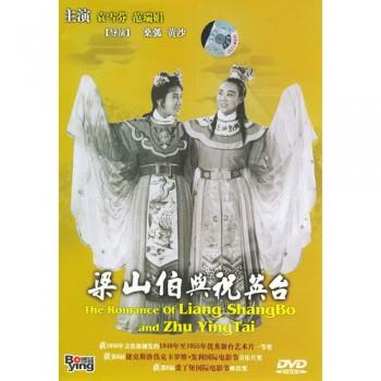 DVD梁山伯与祝英台