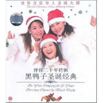 CD黑鸭子圣诞经典(伴你二十年特辑)